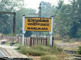 1.5 Acre Land For Sale at Pela Near Chettikulangara, Mavelikara, Alappuzha