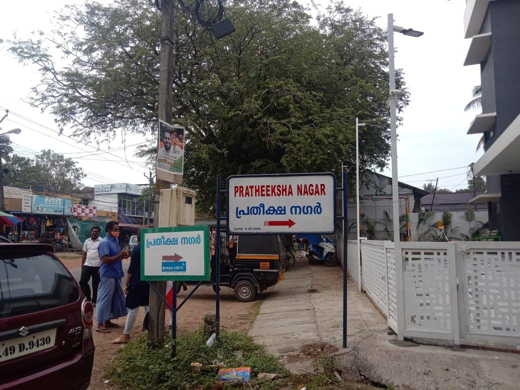 5 cent House Plot at Pratheeksha Nagar, Pirayiri, Palakkad