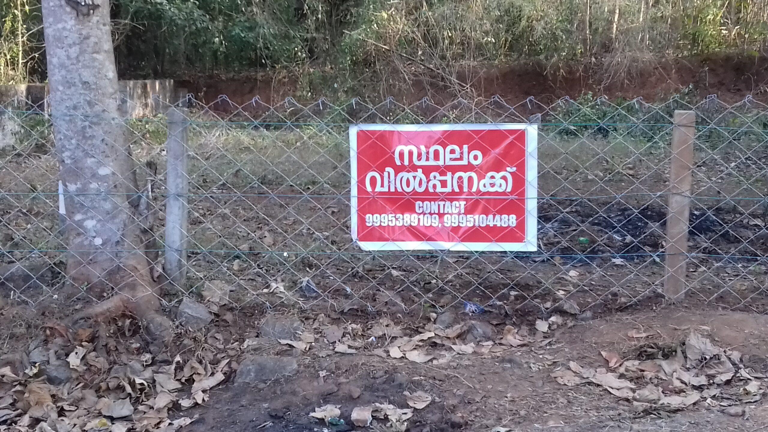 Housing plot for sale
